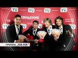 Группа На-На рекомендует Radio.Kartina.TV
