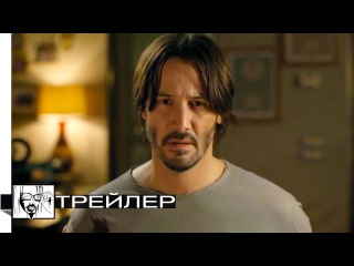 Фильм Кто там 2015 | Русский HD трейлер 18+ | Киану Ривз