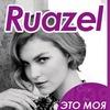 Женский клуб красоты Ruazel.ru