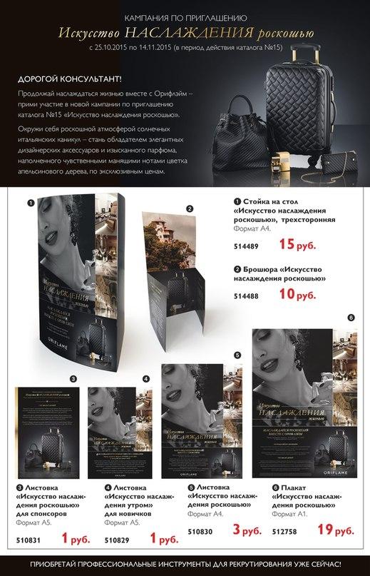 полиграфические материалы по рекрутинговой кампании «Искусство наслаждения роскошью»