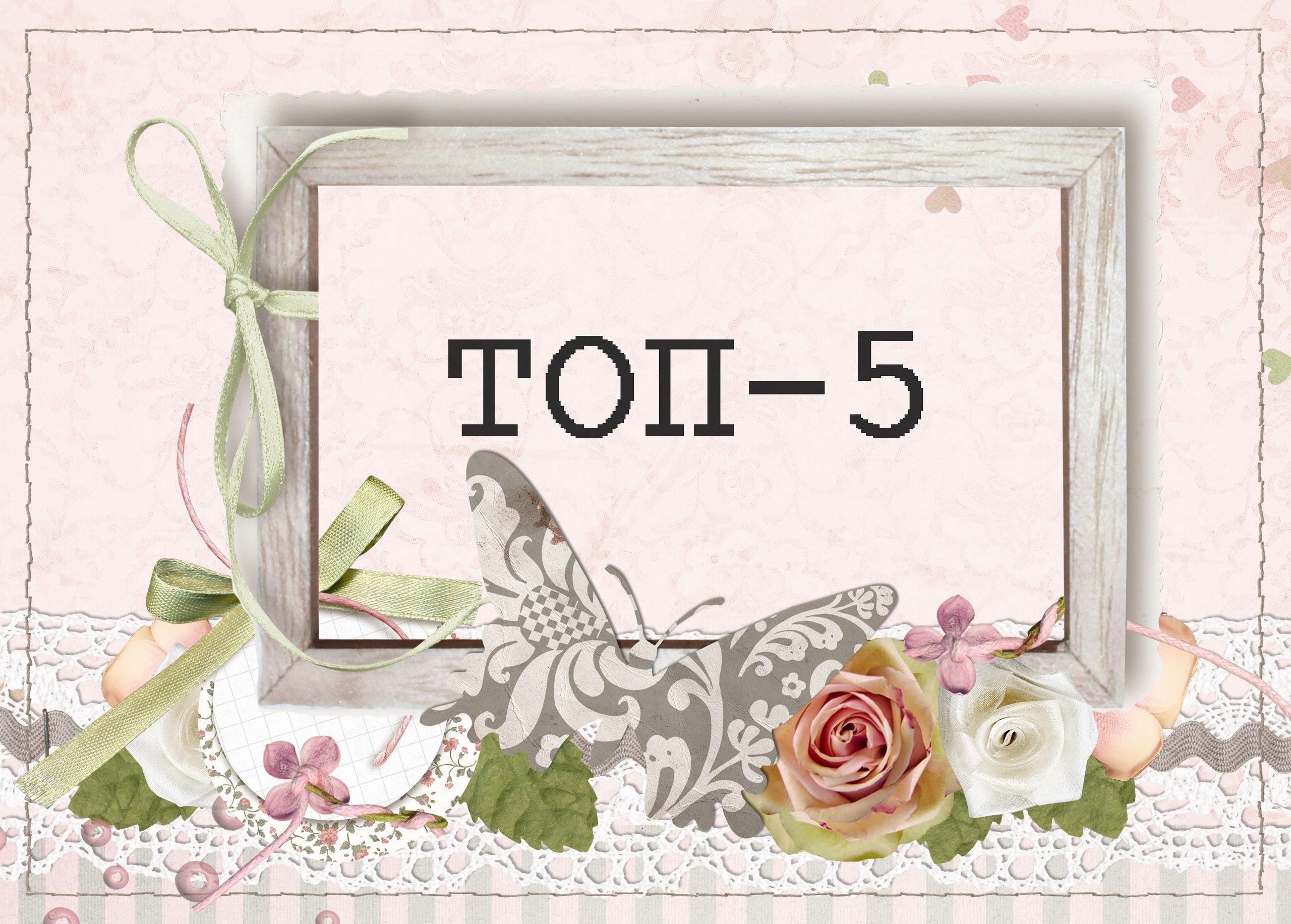 топ-5 в зачарованные скрапом, скетч №6
