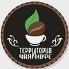 Территория Чая и Кофе