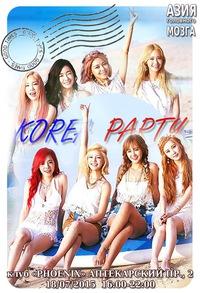 Вечерняя KOREA-PARTY 18/07 * клуб PHOENIX