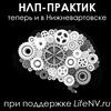НЛП-Практик - Упр. коммуникациями Нижневартовск