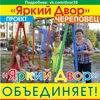 """Проект """"Яркий Двор - 2017"""" ЧЕРЕПОВЕЦ"""