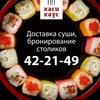 Суши-бар «Хаси-Хаус»