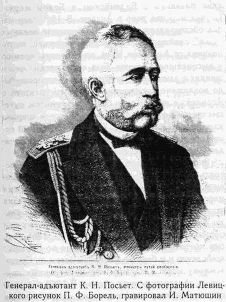 Посьет Константин Николаевич