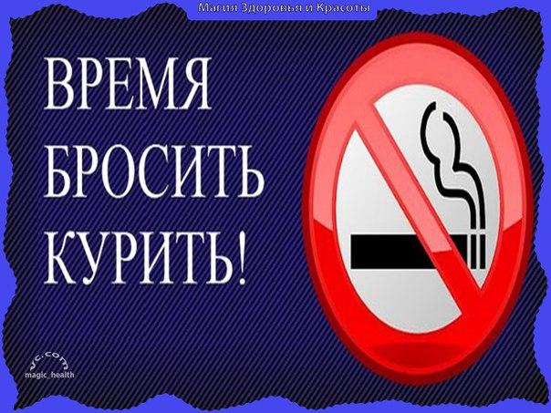 Пора бросать курить