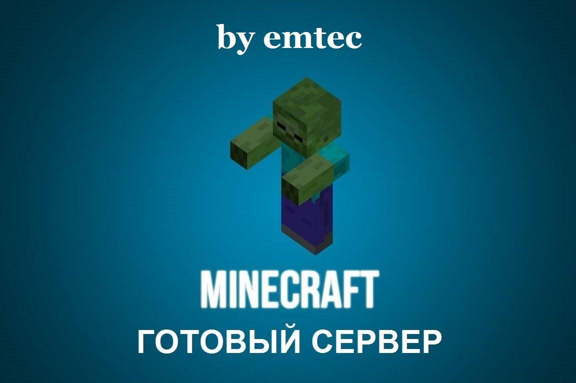 Survival/Pvp/Clans Не нагруженная сборка от emtec 1.8-1.8.3 Spigot Bukkit по-русски - свой сервер Minecraft