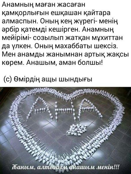 ВКонтакте Гульназ Тоқтасын фотографии
