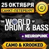 25.10 World Of Drum&Bass @ A2 / Спб
