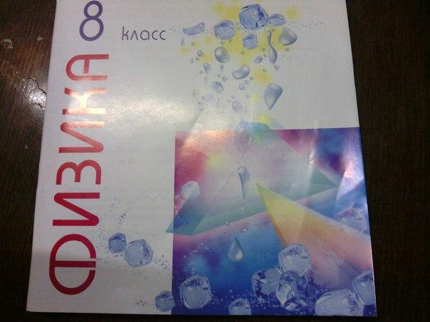 Физика 8 класс лабораторные работы контрольные задания астахова решебник
