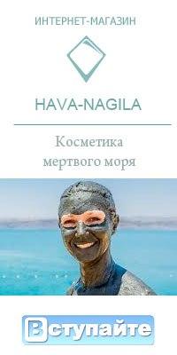 Израильская косметика о хава