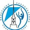 Спортивная федерация скалолазания СПб
