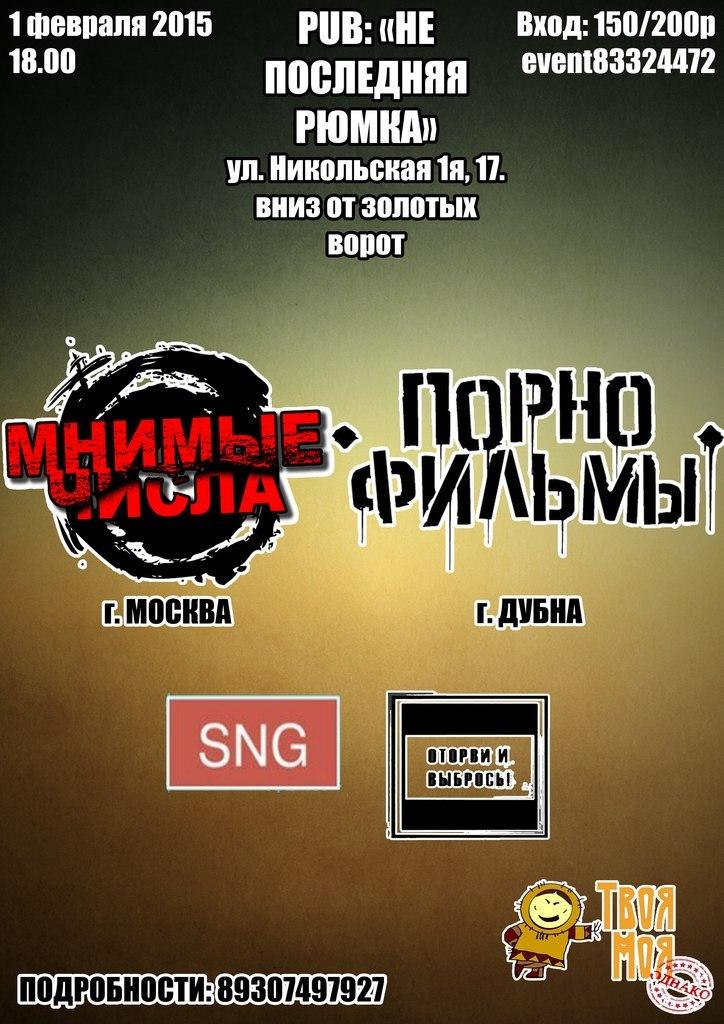 Афиша Владимир ПОРНОФИЛЬМЫ / МНИМЫЕ ЧИСЛА 1.02.15 БАР РЮМКА