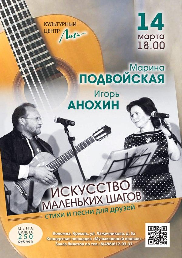 Афиша Коломна 14 марта - Марина Подвойская, Игорь Анохин