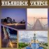 Ульяновск VKурсе