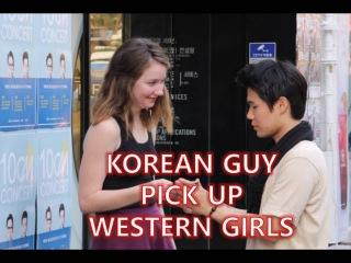 한국남자가 서양여자 번호따기 Korean Guy Pick Up Western Girls