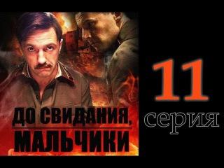До свидания, мальчики/Подольские курсанты (2014) - 11 серия.  Военный, русский фильм, сериал