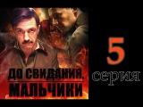 До свидания, мальчики/Подольские курсанты (2014) - 5 серия.  Военный, русский фильм, сериал