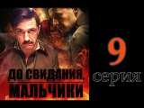 До свидания, мальчики/Подольские курсанты (2014) - 9 серия.  Военный, русский фильм, сериал