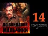До свидания, мальчики/Подольские курсанты (2014) - 14 серия.  Военный, русский фильм, сериал