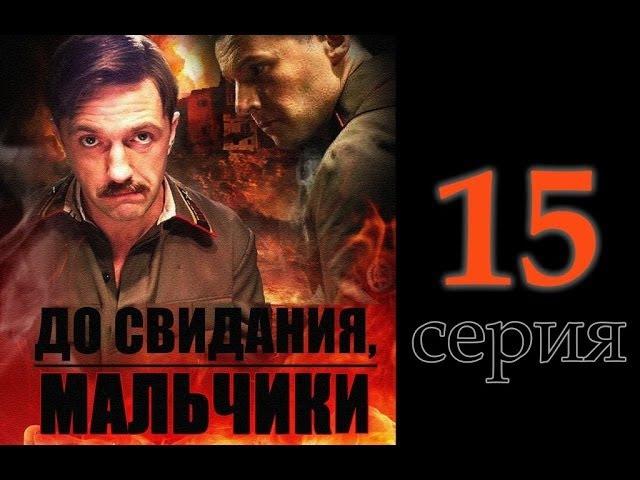 До свидания мальчики Подольские курсанты 2014 15 серия Военный русский фильм сериал