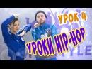 Как научиться танцевать хип хоп дома за 5 минут |   Урок 4