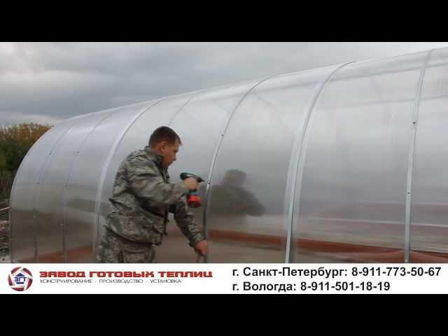 Видеоинструкция по сборке теплицы ОСНОВА (ЗАВОД ГОТОВЫХ ТЕПЛИЦ).MP4