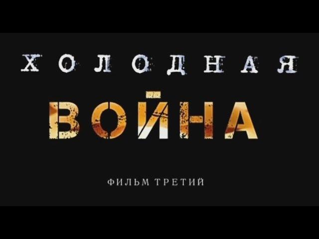 Холодная война Фильм третий