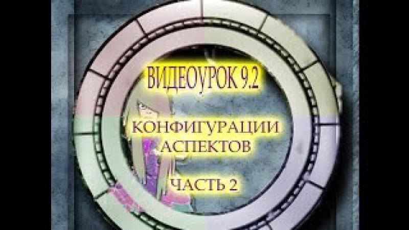 ВИДЕОУРОК 9.2 КОНФИГУРАЦИИ АСПЕКТОВ. ЧАСТЬ 2.