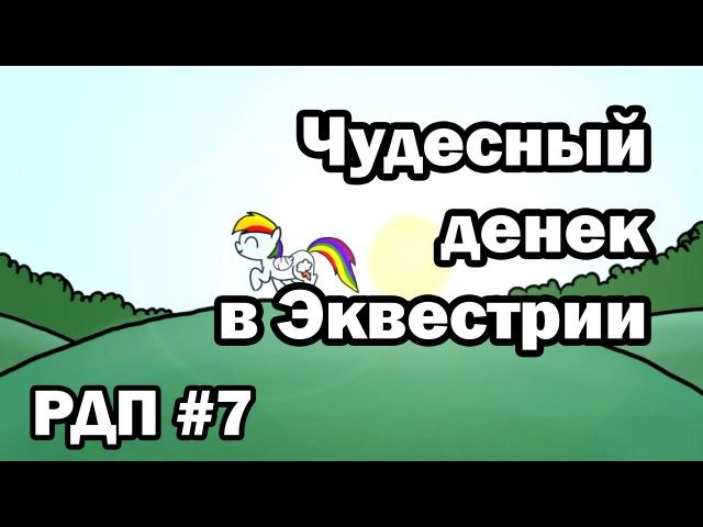 Рэйнбоу Дэш представляет: Чудесный денек в Эквестрии (русский дубляж)