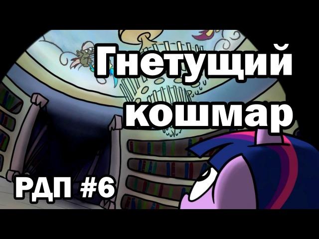 Рэйнбоу Дэш представляет Гнетущий кошмар русский дубляж