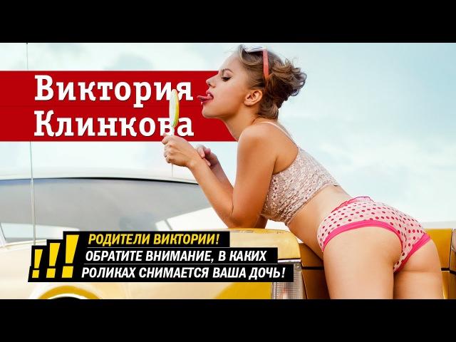 Виктория Пупок Клинкова из сериала Физрук бонусное видео для подписчиков канала MAXIM
