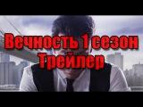 Вечность трейлер на русском (1 сезон | 2014)
