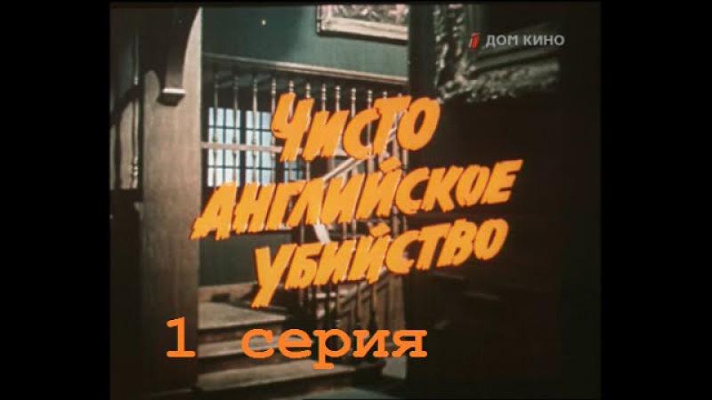 Чисто английское убийство / Телефильм.1974 1-я серия (2 серии) по роману Сирила Хэйра