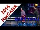 Біртүрлі жанұя | Биртурли жануя Нысана 8 2014 HD 720p Қазақстан Kazakhstan Казахстан