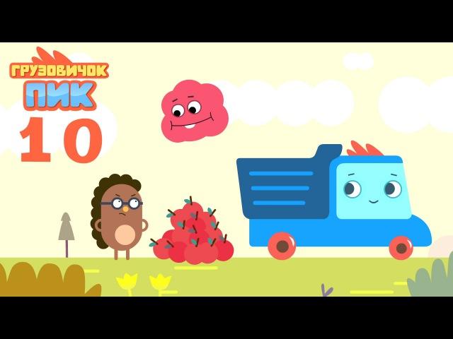 Развивающий мультфильм про машинки - Грузовичок Пик - Сердитый ёжик (10 серия)
