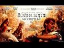 Война Богов: Бессмертные / 2011 / Фильм / HD 1080p / Генри Кавилл, Микки Рурк