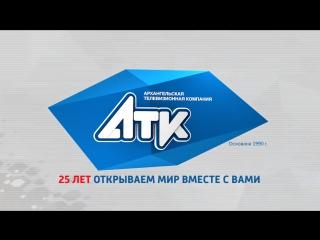 АТК 25 лет