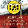 Федерация Шаолиньских Боевых Искусств, Ушу (Кунг