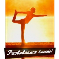 Логотип Йога-группа Пятигорска