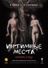 Intimate Parts (2013) - Subtitulada