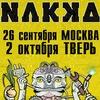 NAKKA! 26 сентября Москва, 2 октября Тверь
