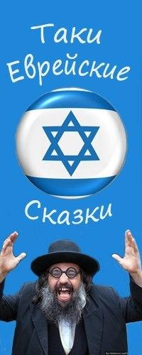 """Афиша Хабаровск Шаббат: """"В гостях у еврейской сказки"""""""