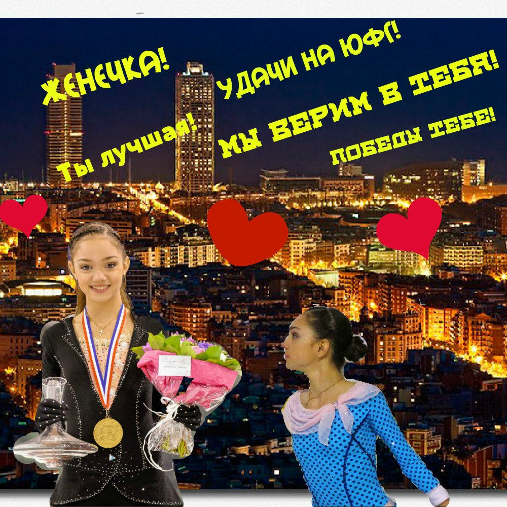 Евгения Медведева - Страница 2 OPiofs79bGM