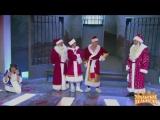 Начало 2-ой части. Деды Морозы - Елочка, беги! - часть 2 - Уральские пельмени 2014