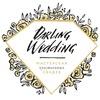 Мастерская чувственных свадеб Darling Wedding