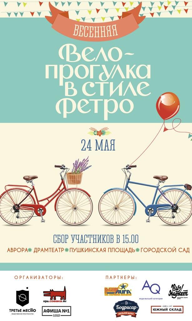 Афиша Краснодар Весенняя велопрогулка в стиле ретро в Краснодаре