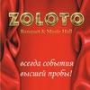 "Банкетные залы ""Zoloto. B & M Hall"" г.Одесса"
